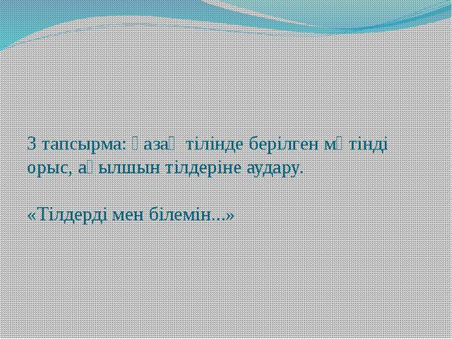 3 тапсырма: қазақ тілінде берілген мәтінді орыс, ағылшын тілдеріне аудару. «Т...