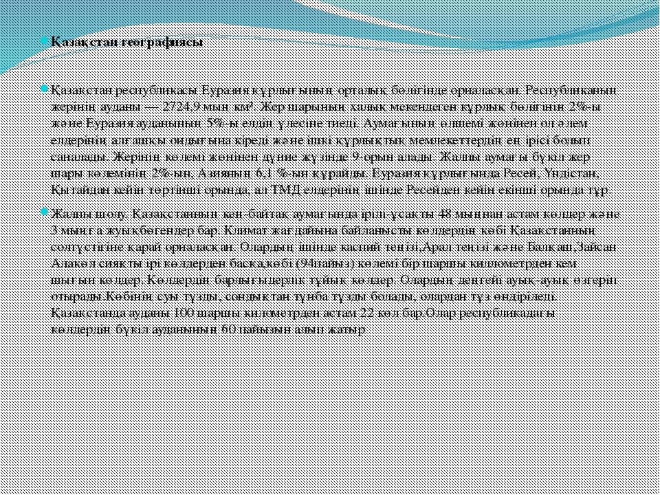 Қазақстан географиясы Қазақстан республикасы Еуразия құрлығының орталық бөліг...