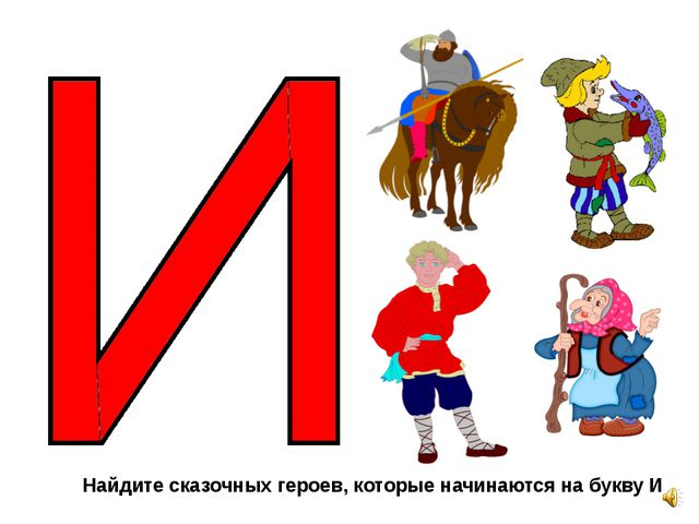 Илья Муромец Иванушка