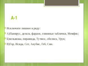 А-1 Исключите лишнее в ряду: А)Папирус, дельта, фараон, глиняные таблички, Ме