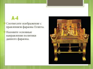 А-4 Соотнесите изображение с правлением фараона Египта. Назовите основные нап