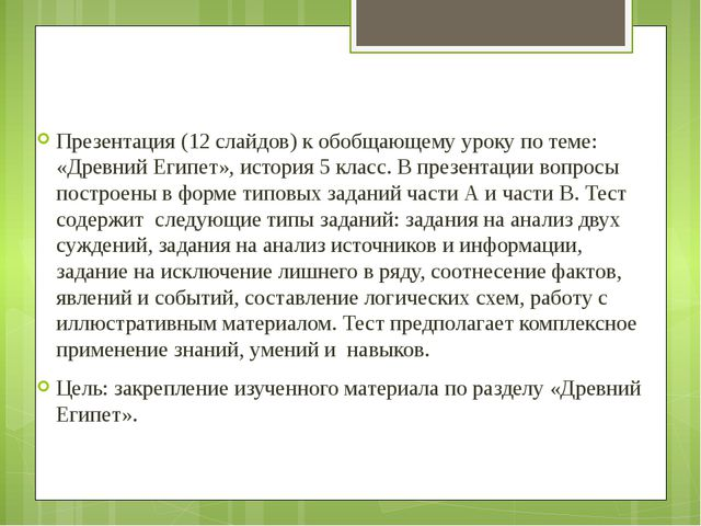Презентация (12 слайдов) к обобщающему уроку по теме: «Древний Египет», истор...