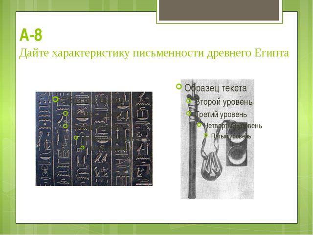 А-8 Дайте характеристику письменности древнего Египта