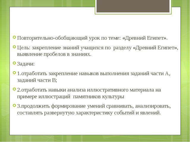 Повторительно-обобщающий урок по теме: «Древний Египет». Цель: закрепление зн...