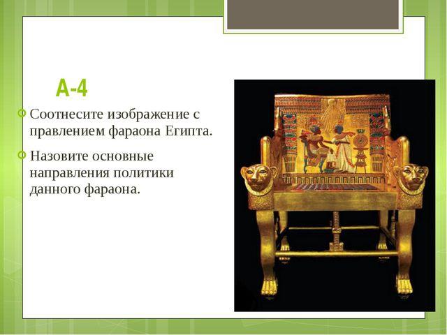 А-4 Соотнесите изображение с правлением фараона Египта. Назовите основные нап...