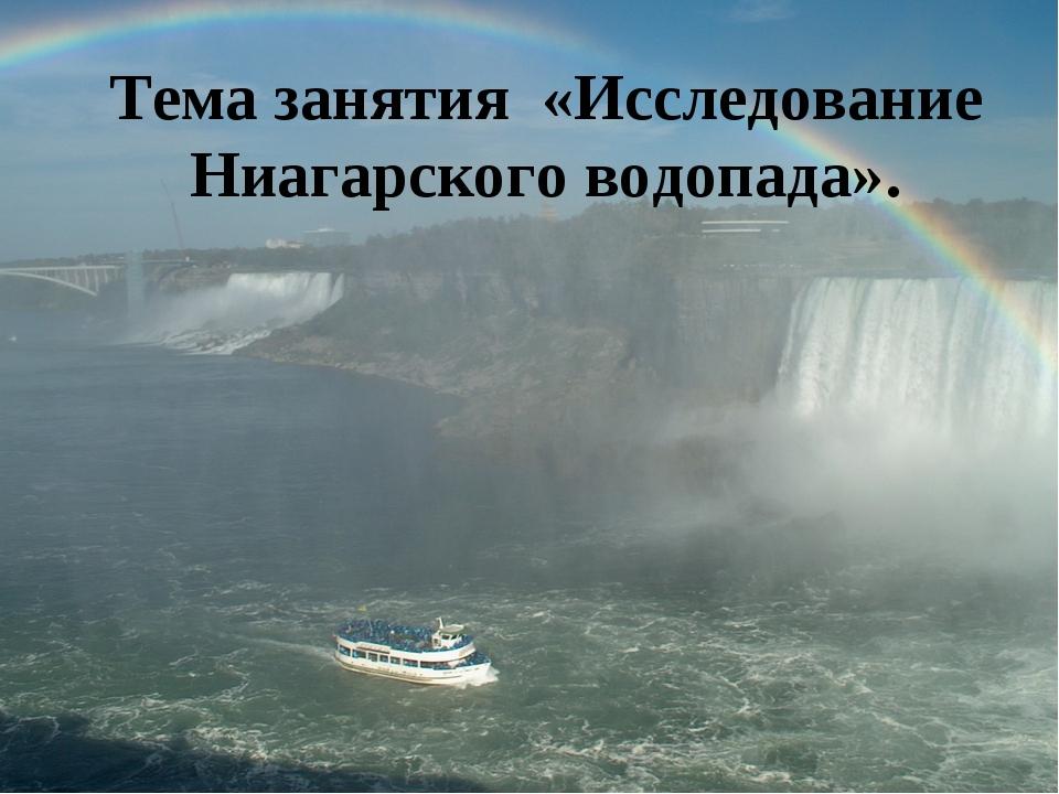 Тема занятия «Исследование Ниагарского водопада».