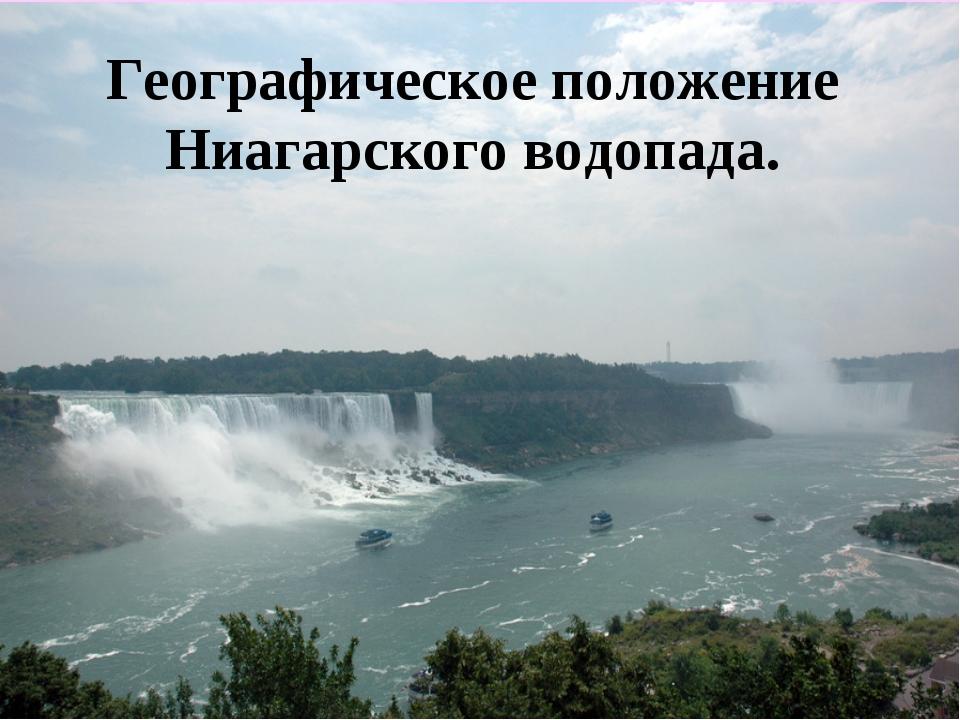 Геологическое строение. Географическое положение Ниагарского водопада.