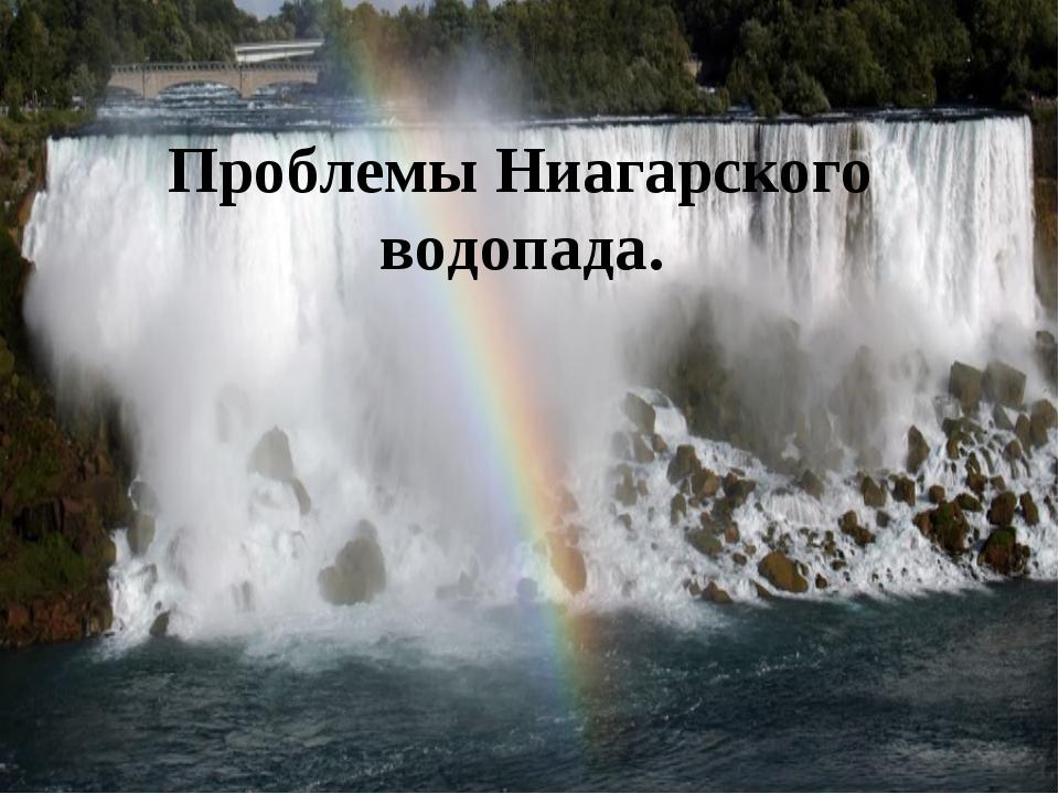 Проблемы Ниагарского водопада.