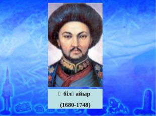 Әбілқайыр (1680-1748) Ашық сабақтар