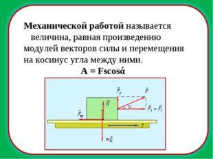 Механической работой называется величина, равная произведению модулей векторо