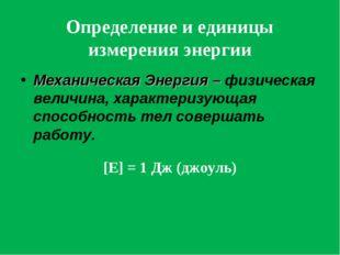 Определение и единицы измерения энергии Механическая Энергия – физическая вел