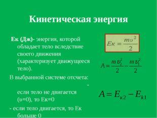 Кинетическая энергия Ек (Дж)- энергия, которой обладает тело вследствие своег