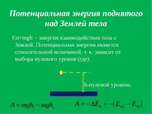 Потенциальная энергия поднятого над Землей тела Еп=mgh - энергия взаимодейств