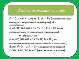 ά = 0, значит cos ά=1; А = Fs (направление силы совпадает с направлением пере
