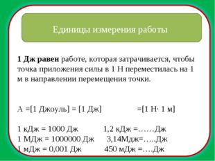 1 Дж равен работе, которая затрачивается, чтобы точка приложения силы в 1 H п