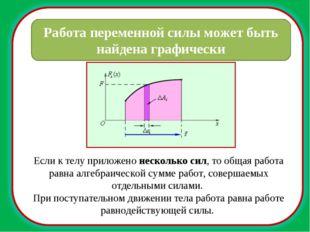 Работа переменной силы может быть найдена графически Если к телу приложено не