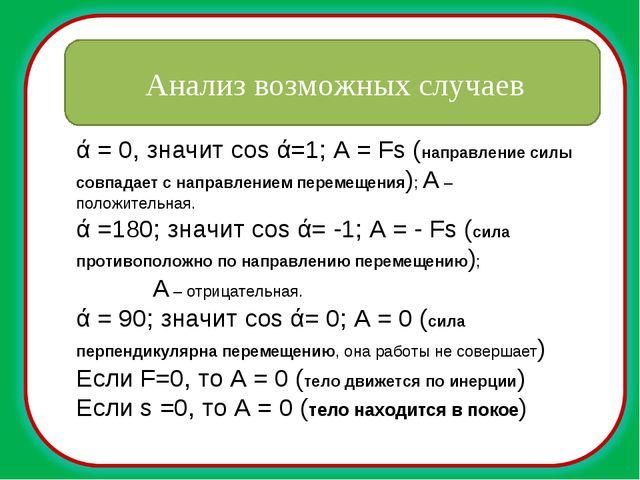 ά = 0, значит cos ά=1; А = Fs (направление силы совпадает с направлением пере...