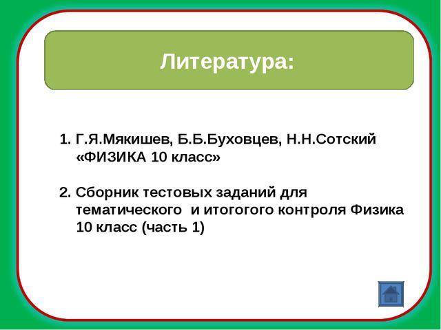 Литература: Г.Я.Мякишев, Б.Б.Буховцев, Н.Н.Сотский «ФИЗИКА 10 класс» Сборник...