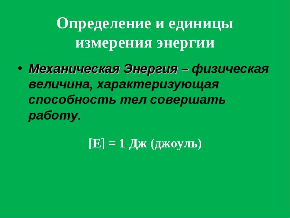 Определение и единицы измерения энергии Механическая Энергия – физическая вел...