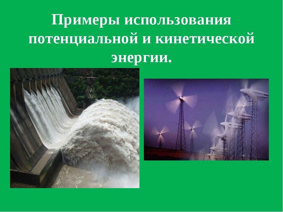 Примеры использования потенциальной и кинетической энергии.