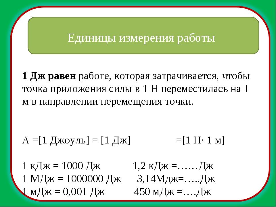 1 Дж равен работе, которая затрачивается, чтобы точка приложения силы в 1 H п...
