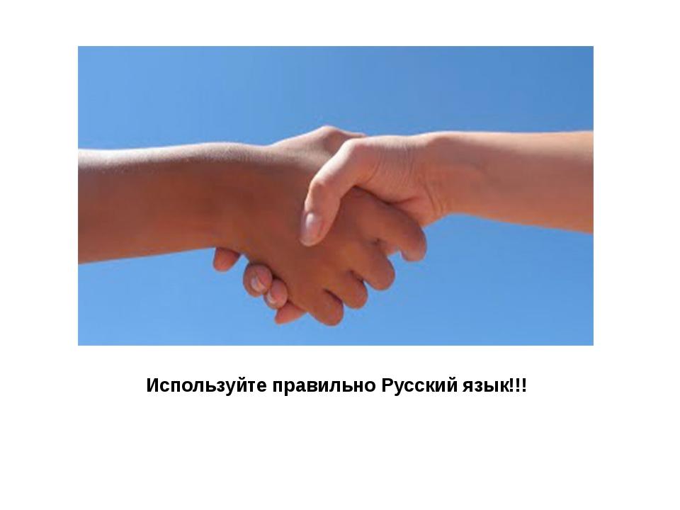 Используйте правильно Русский язык!!!