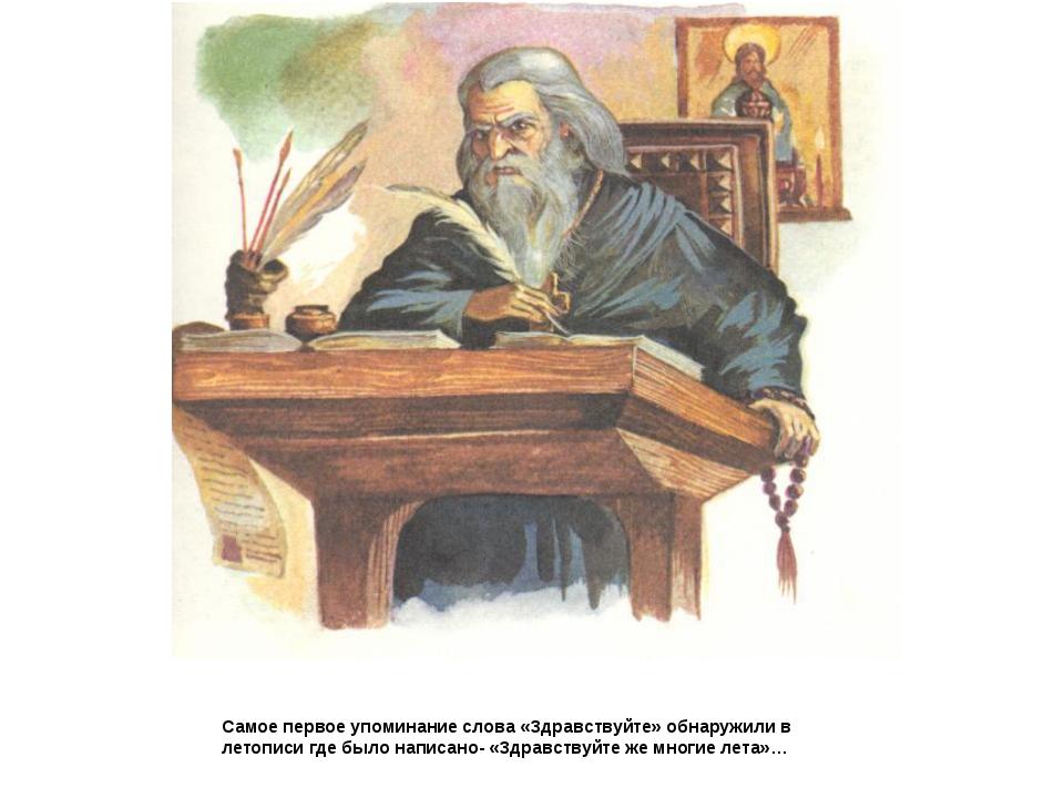 Самое первое упоминание слова «Здравствуйте» обнаружили в летописи где было...