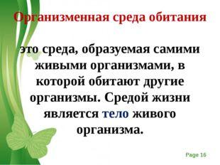Организменная среда обитания это среда, образуемая самими живыми организмами,