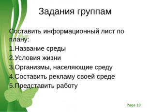 Задания группам Составить информационный лист по плану: Название среды Услови