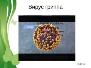 Вирус гриппа Free Powerpoint Templates Page