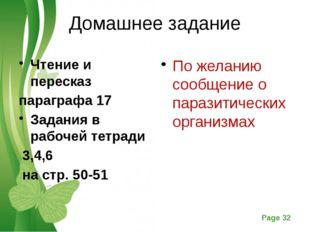 Домашнее задание Чтение и пересказ параграфа 17 Задания в рабочей тетради 3,4