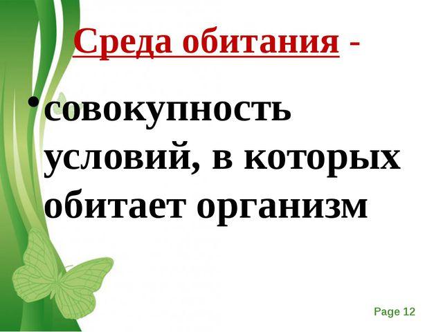 Среда обитания - совокупность условий, в которых обитает организм Free Powerp...
