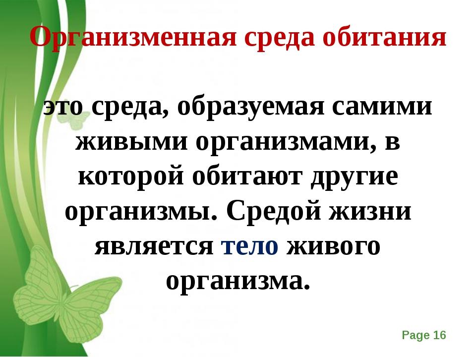Организменная среда обитания это среда, образуемая самими живыми организмами,...