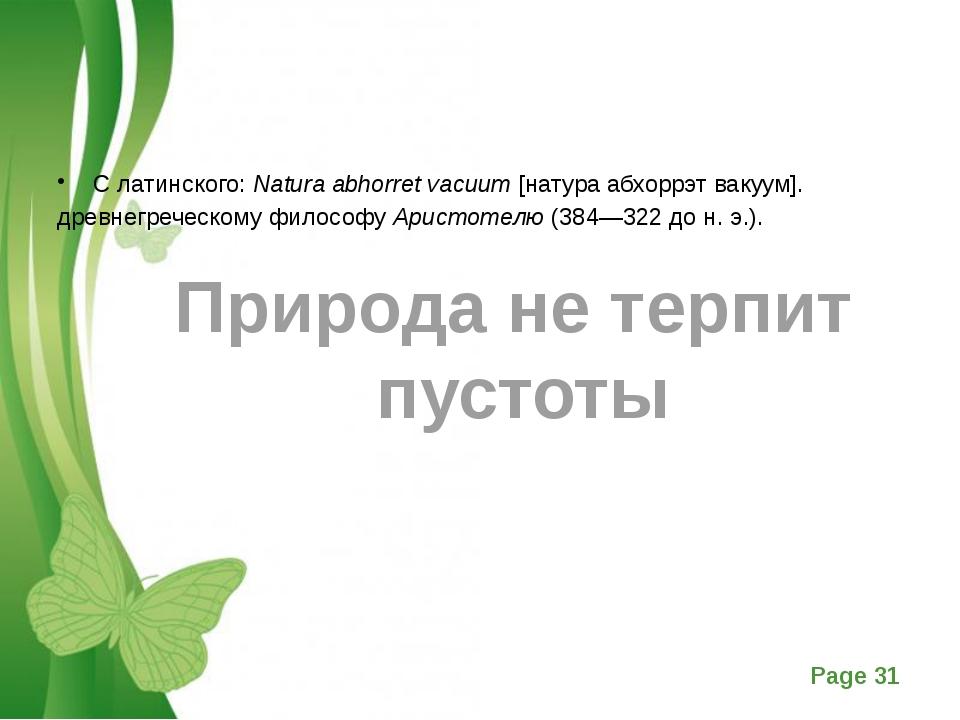 С латинского: Natura abhorret vacuum [натура абхоррэт вакуум]. древнегреческ...
