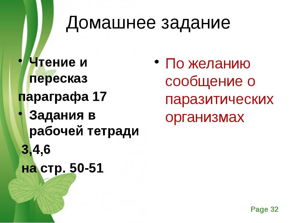 Домашнее задание Чтение и пересказ параграфа 17 Задания в рабочей тетради 3,4...