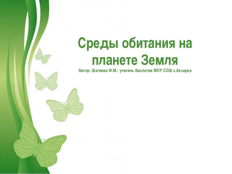Free Powerpoint Templates Среды обитания на планете Земля Автор: Шагеева Ф.М....
