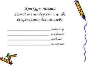 Конкурс поэзии Составьте четверостишье, где встречаются данные слова ________