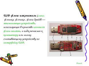 USB-флеш-накопитель(сленг.флешка,флэшка, флеш-драйв)—запоминающее устро
