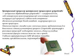 Центральный процессор(центральное процессорное устройство —центральное обр