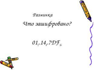 Разминка Что зашифровано? 012.148.7DF16