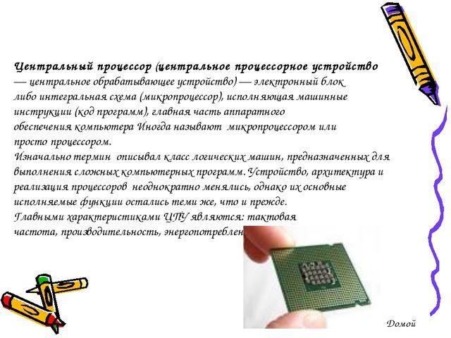 Центральный процессор(центральное процессорное устройство —центральное обр...