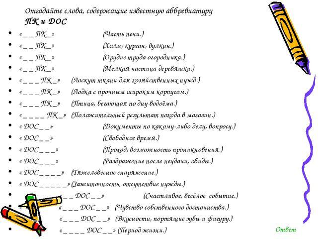 Отгадайте слова, содержащие известную аббревиатуру ПК и ДОС « _ _ ПК _»(Ча...