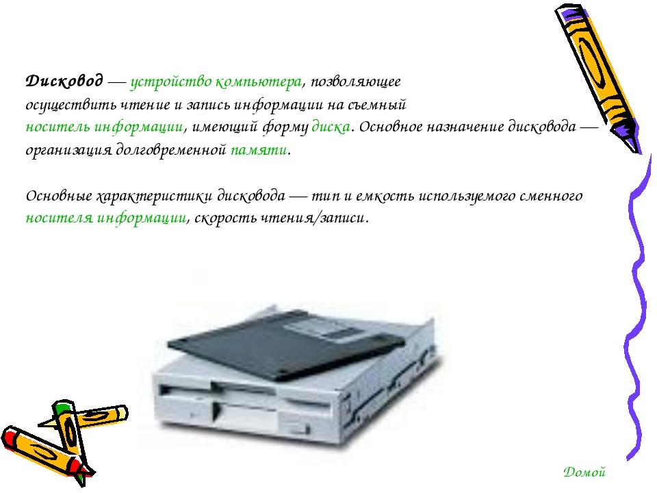 Дисковод—устройствокомпьютера, позволяющее осуществить чтение и запись инф...