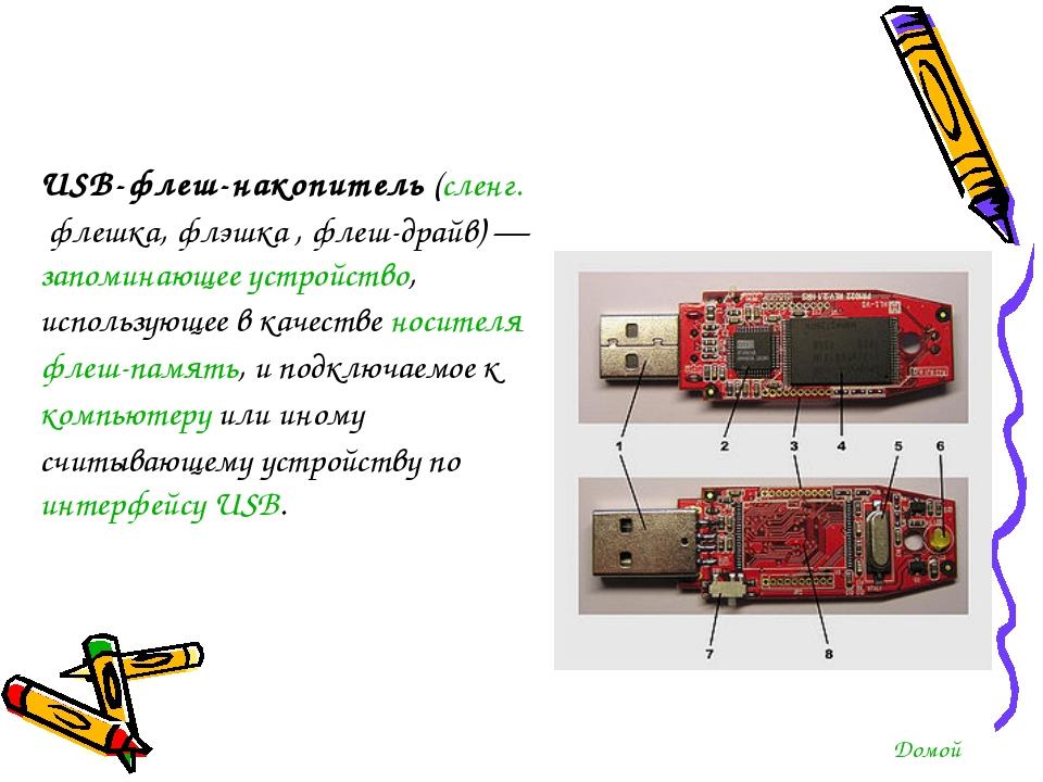 USB-флеш-накопитель(сленг.флешка,флэшка, флеш-драйв)—запоминающее устро...
