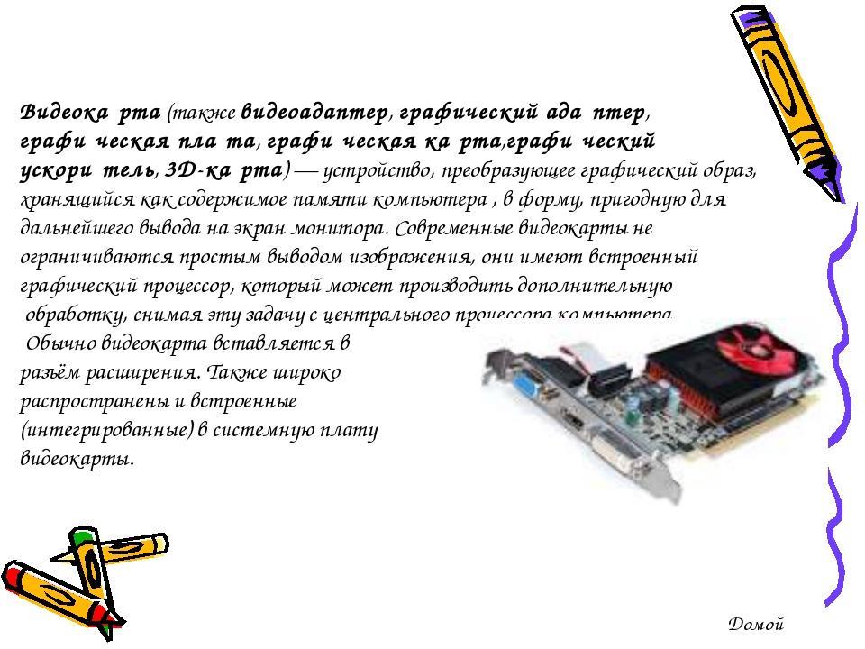 Видеока́рта(такжевидеоадаптер,графический ада́птер, графи́ческая пла́та,...