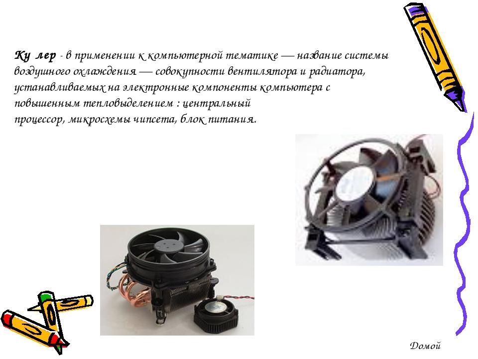 Ку́лер- в применении ккомпьютернойтематике— название системы воздушного о...