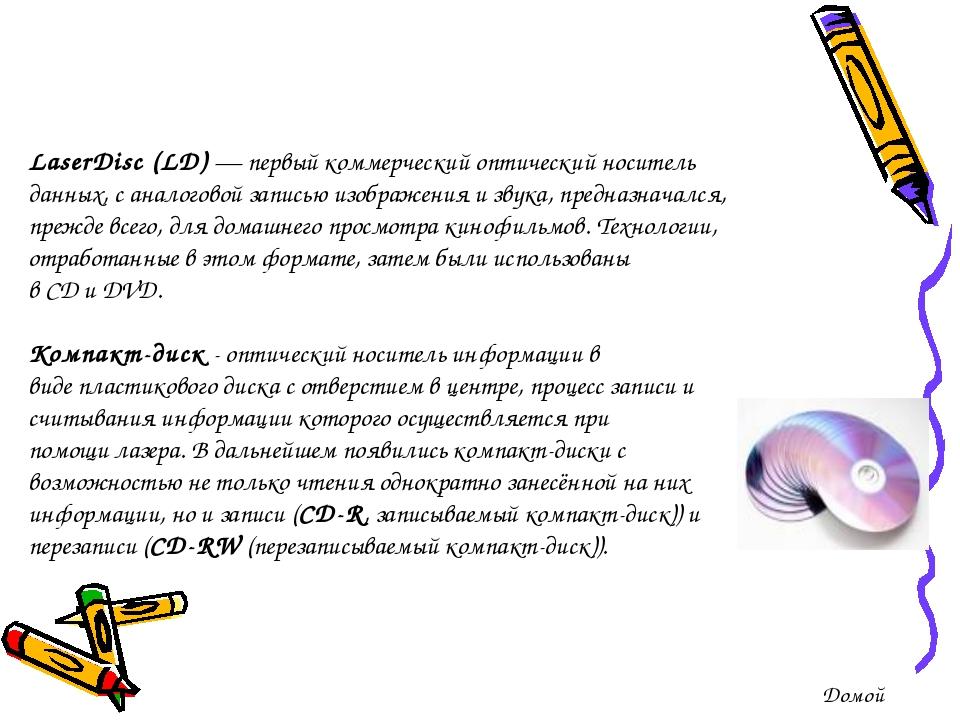 LaserDisc (LD)— первый коммерческийоптический носитель данных, саналоговой...