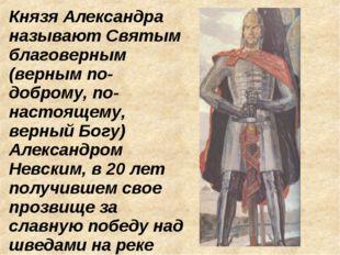 Князя Александра называют Святым благоверным (верным по-доброму, по-настоящем
