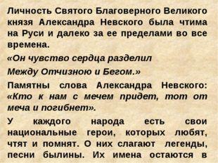 Личность Святого Благоверного Великого князя Александра Невского была чтима н