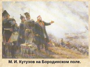 М. И. Кутузов на Бородинском поле.